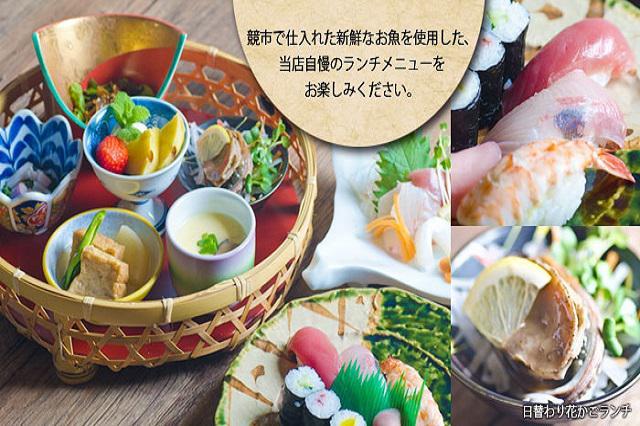 画像: 競市で仕入れた新鮮なお魚を使用した、当店自慢のランチメニューが楽しめる