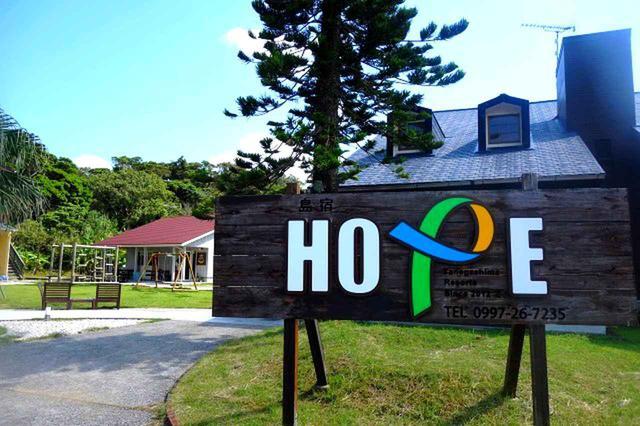画像: 何度もリピートしたくなる『島宿HOPE』の敷地内にジェラート店舗がただずむ