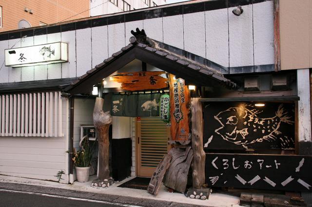 画像: 種子島の大評判な海鮮料理店。「鮮魚の美味しさ」が外観からも伝わってくる