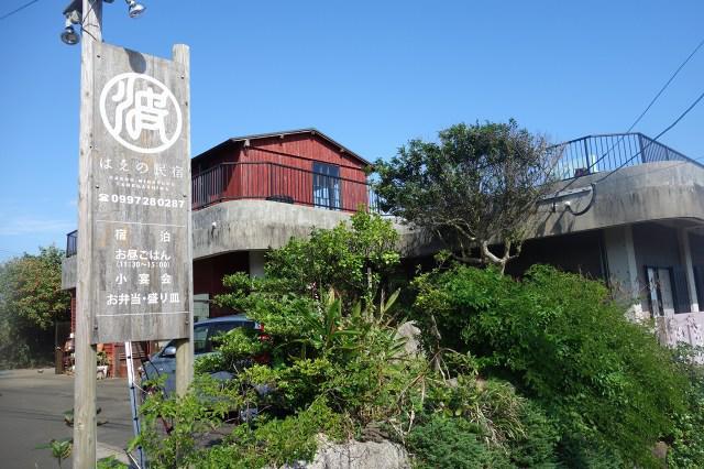 画像: クルマで向かえば「はえの民宿」と書かれた大きな看板が。海にも近く、サーフィンなどにもうってつけ