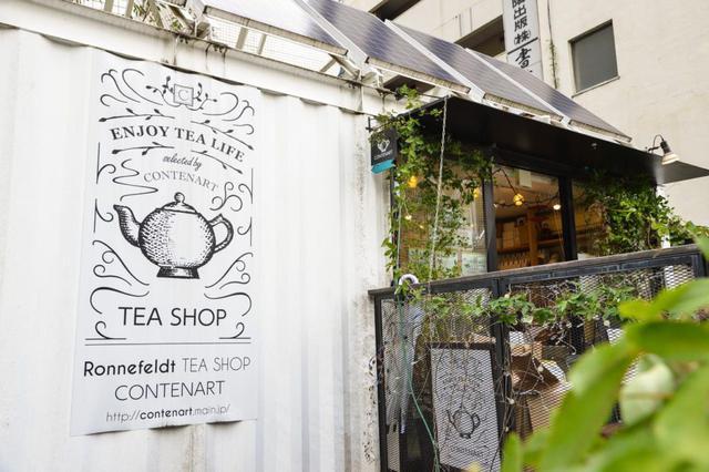 画像1: ドイツの最高級紅茶ロンネフェルト認定ティーブティック「CONTENART(コンテナ―ト)」