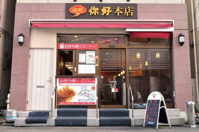 画像: 【你好 本店】好バランスで優しい味わい。羽根つき餃子の元祖