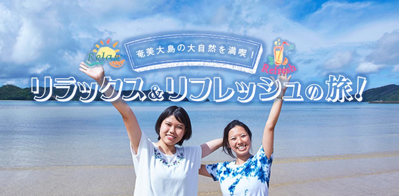 画像: 奄美大島 リラックス&リフレッシュの旅