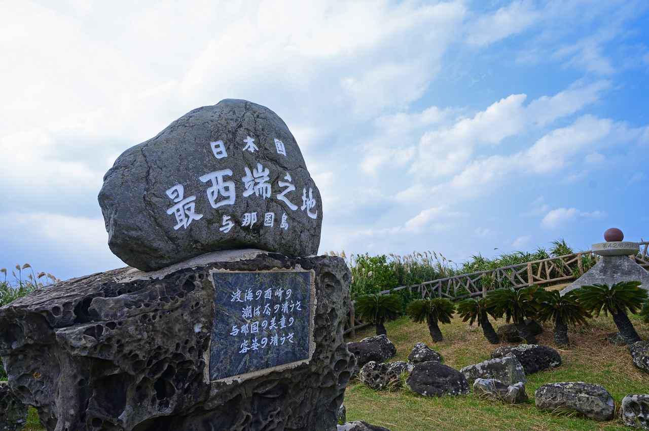 画像: 3.いざ、日本の最西端、「西崎(いりざき)」へ