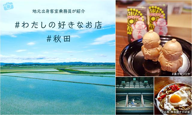 画像: 地元出身客室乗務員が紹介!#わたしの好きなお店 #秋田