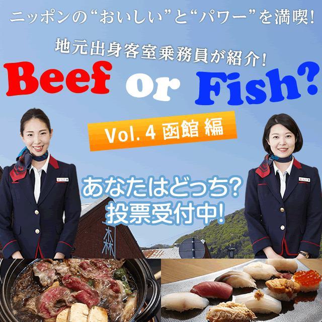 画像: 地元出身客室乗務員が紹介!Beef or Fish? Vol. 4 函館 編