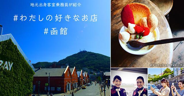 画像: 地元出身客室乗務員が紹介!#わたしの好きなお店 #函館