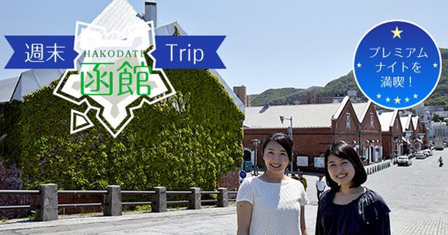 画像: 函館空港スタッフが紹介!週末函館Trip