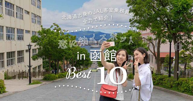 画像: 北海道出身のJAL客室乗務員が全力で紹介! 恋に効くスポットin函館Best10