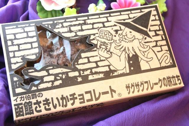 画像: 約3年前にチョコレート部門を立ち上げ、研究の末に誕生した「イカ伯爵の函館さきいかチョコレート」