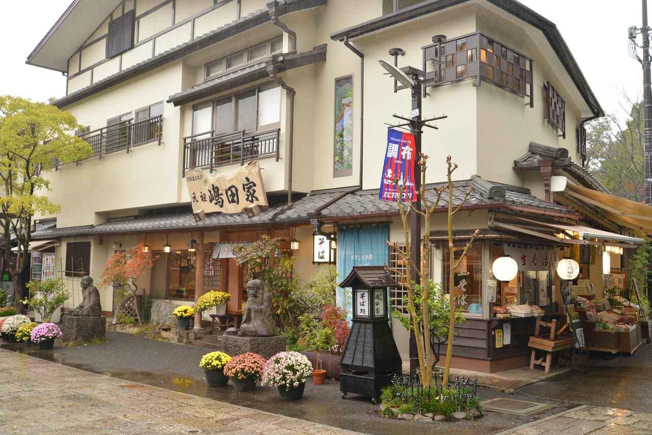 画像1: 元祖 嶋田家:風光明媚な老舗の中の老舗