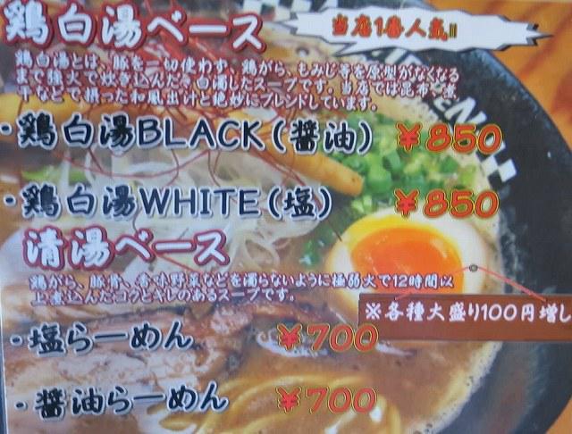 画像: 鶏白湯ベースも清湯ベースも、塩と醤油バージョンがある