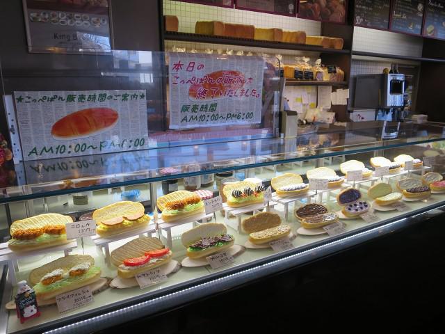 画像: 現在はコッペパンブームだが、こちらでも古くから各種コッペパンを販売なさっている