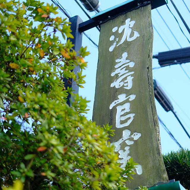 画像: 「沈壽官(ちんじゅかん)窯」。美山バス停の目の前という立地。400年の歴史を継いで、現代にもその技術を伝えている 薩摩焼の窯元です。