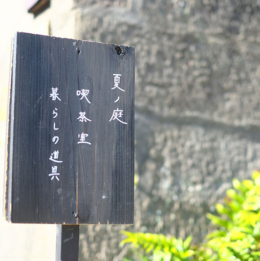 画像: カフェ「夏ノ庭」でランチします。