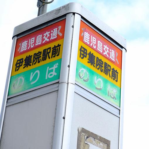 画像: 1時間に1本のバスに乗り込みます。向かうは美山バス停。