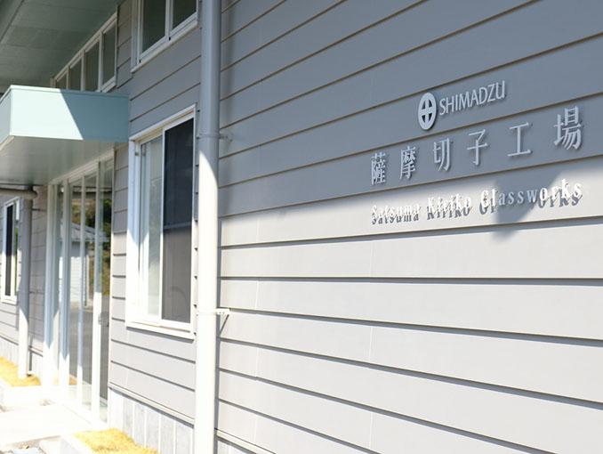 画像: 薩摩切子の工場へも立ち寄りました。薩摩切子も島津家が生み出した工芸です。