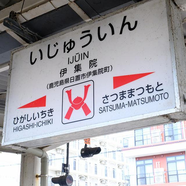 画像: 日置市にある伊集院駅下車。ここからは路線バスへと乗り換えです。