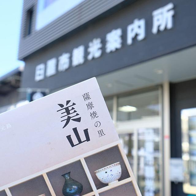 画像: 駅前の観光案内所で美山の冊子をもらい、距離感とか見どころを教えてもらいます。とても親切でした!