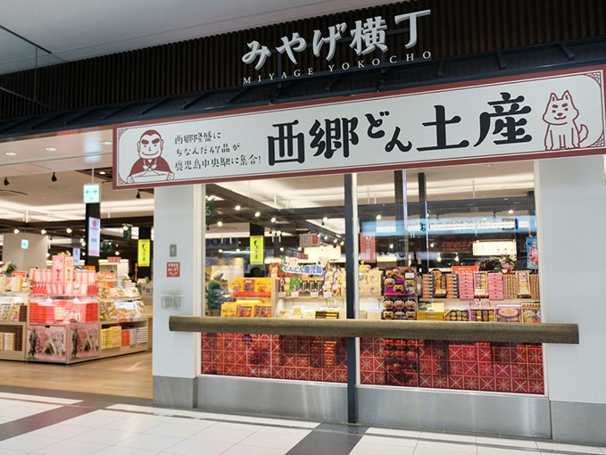 画像: 九州各所への在来線や新幹線など旅の起点にもなっている中央駅。「みやげ横丁」のお土産屋さんも充実。