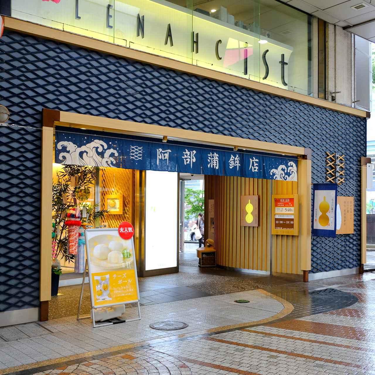 画像: 阿部蒲鉾店 本店。モダンな和風外装で目立ちます。