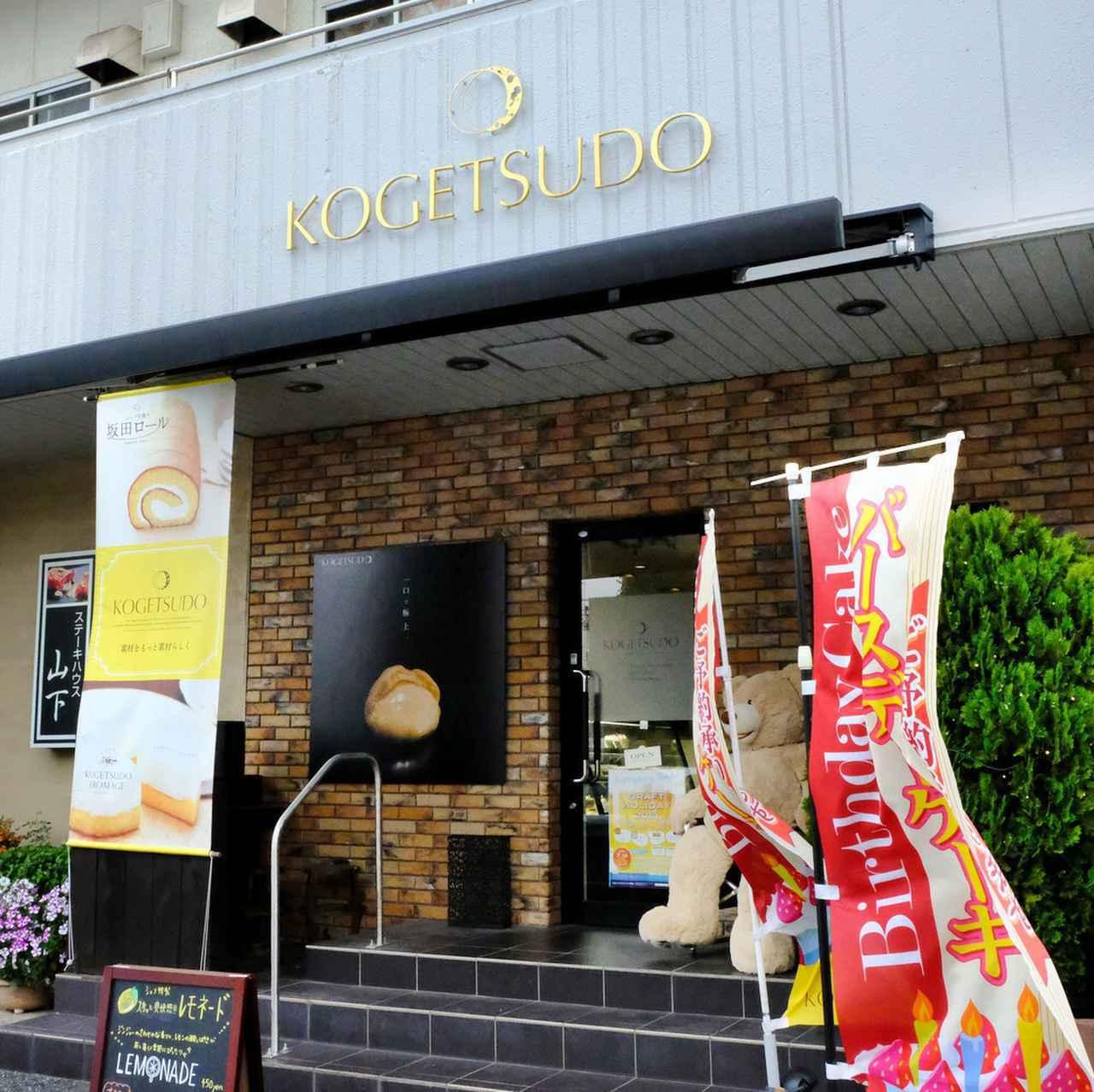 画像: 宇部のお土産を食べにお邪魔しました。「虎月堂 南浜店」、老舗和洋菓子店です。このお店で働くチーフマネージャーの坂田 桃子さんに会いにきました。