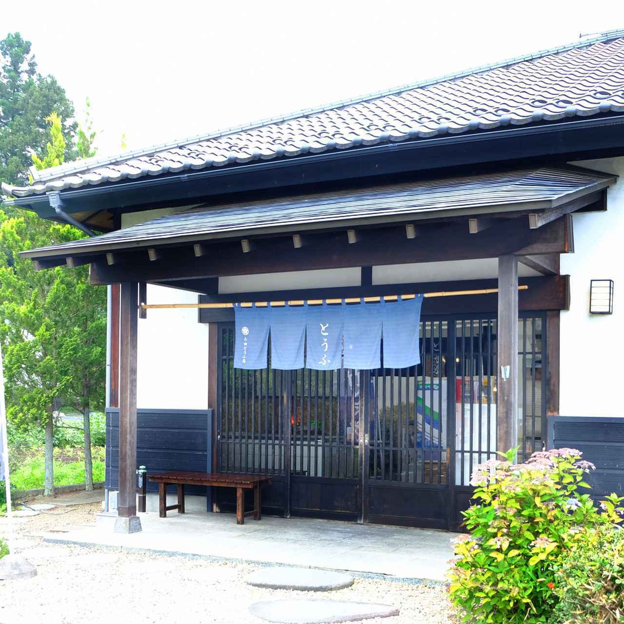 画像: 豆腐専門店「太田とうふ店」。一度ここで休憩です。