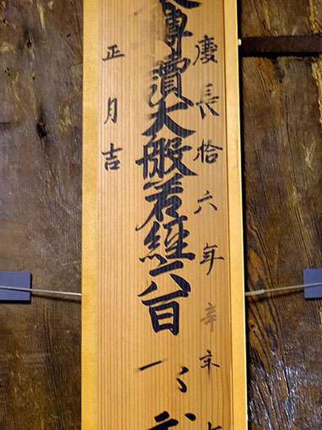 画像: ここに書かれた「慶長16年」の文字、またこの祈祷札を留めていたと思われる柱の場所にうっすらと日焼けした跡、柱と札の釘跡が一致してやっと国宝と認められました。この柱を修復で取り換えていたりしたら国宝になっていなかったかもしれないなんて、運命感じてしまいます。