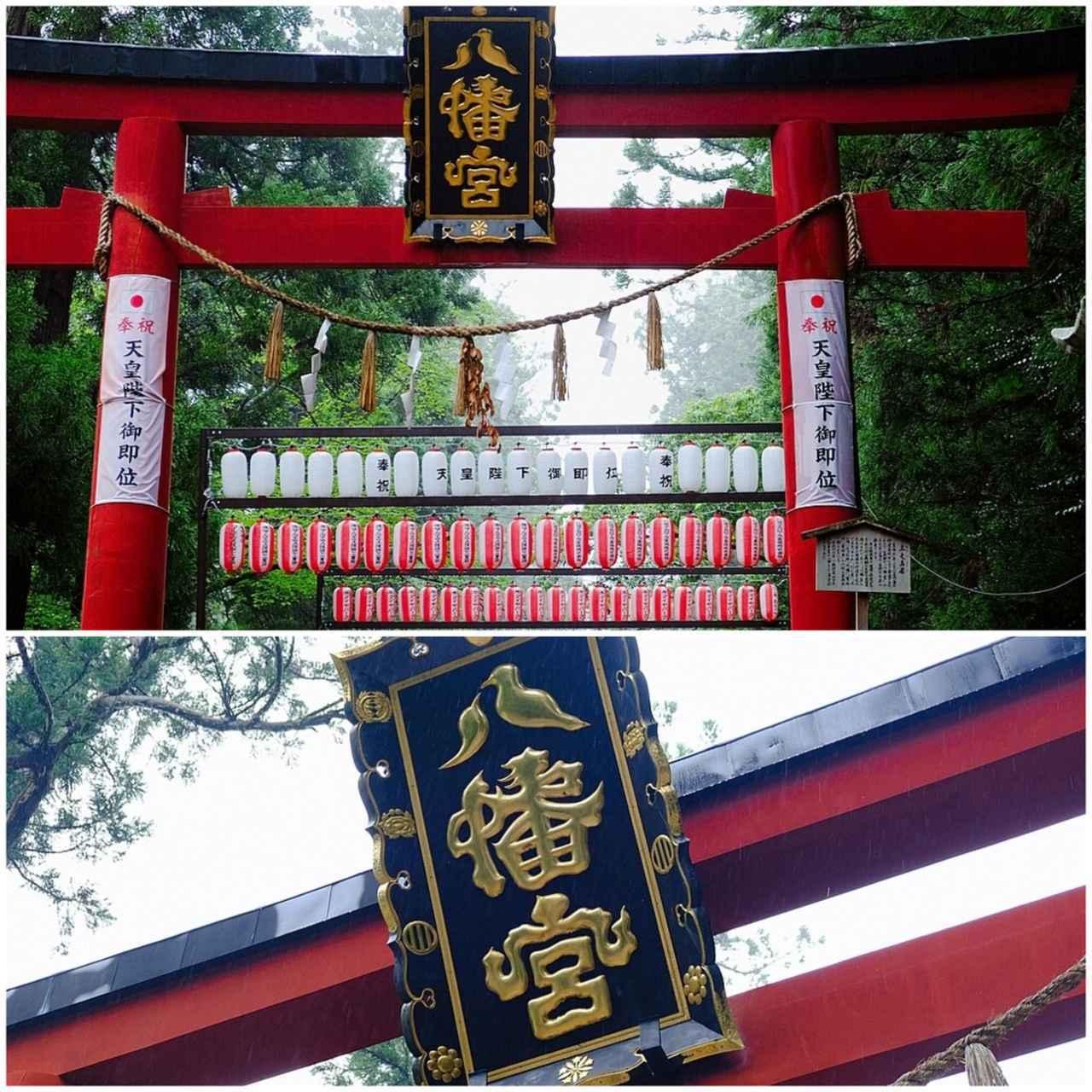 画像: 階段上にあるのは三の鳥居。ここにかかる扁額の「八」の文字は良く見ると向き合う鳩になっています。扁額の文字は仙台藩五代藩主伊達吉村公の揮毫だということです。