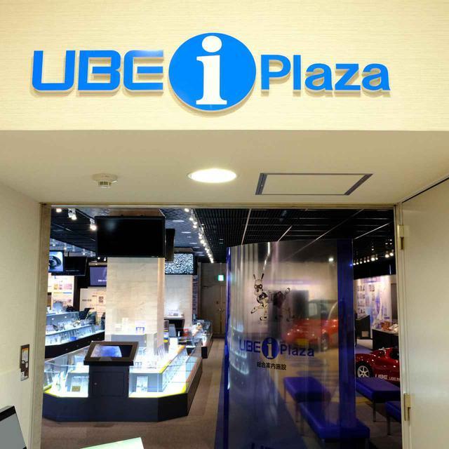 画像: 企業がこんなに大きな橋を作るとは、一体どういうことなんでしょう…。宇部興産は宇部で発展した炭鉱からスタート、発展し、現在では化学製品や建設資材、セメントなどを供給する企業です。宇部の街の基礎ともなっているという宇部興産を知るため「UBE-i-Plaza」へ行ってみました。