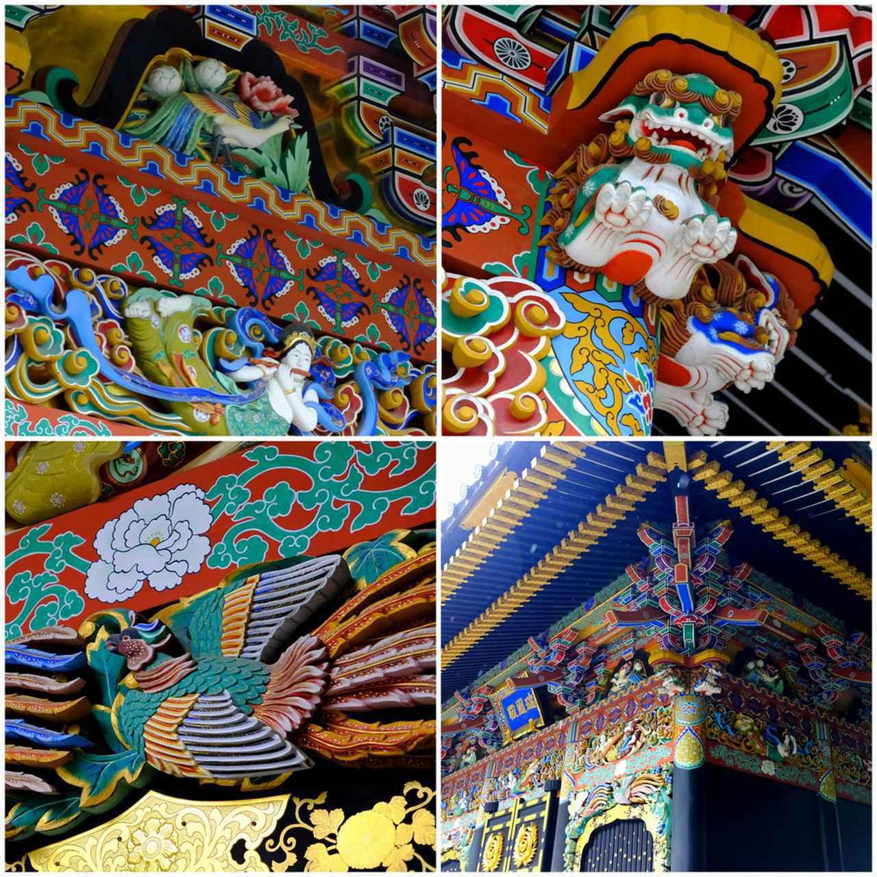 画像: 近づいて見ることが出来ます。瑞鳥や飛天、鳳凰などを立体的に形作った彫刻で飾られていて、まさに江戸初期廟建築の代表格です。