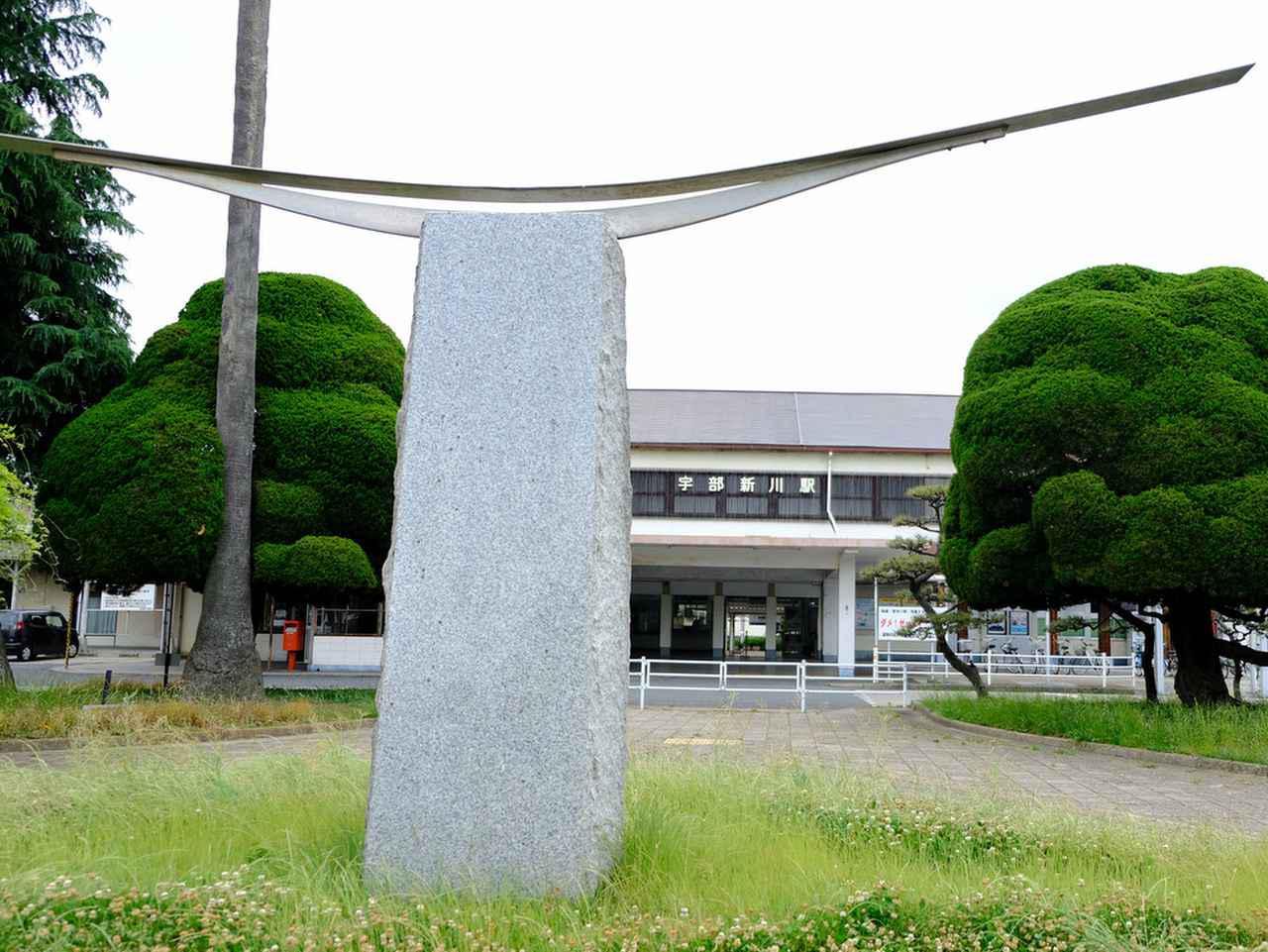 画像: 宇部市内には約200体もの野外彫刻があり、さながら街そのものが美術館のようです。こちらは宇部新川駅前のもの。