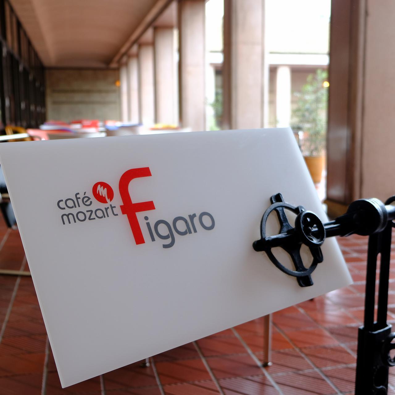 画像: 美術館に併設するミュージアムカフェ「カフェモーツァルト フィガロ」。
