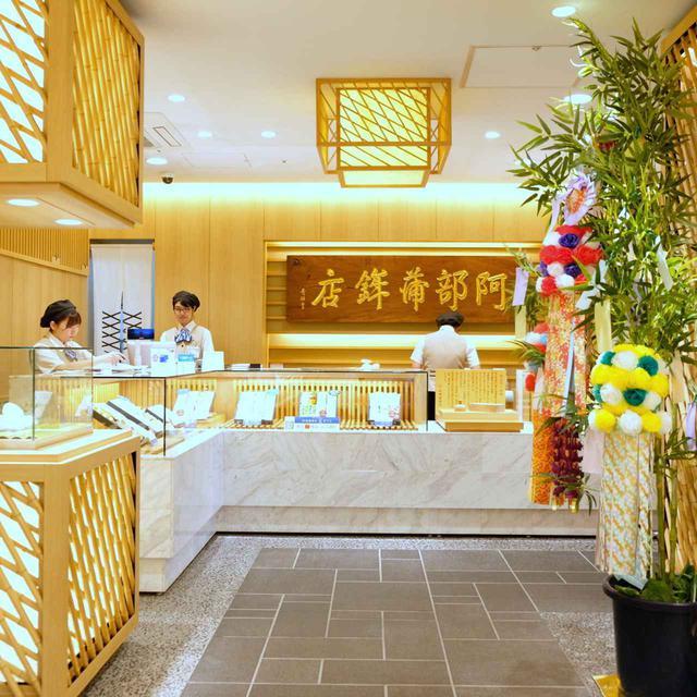 画像: 店内には仙台七夕の笹飾り。お店の方たちは丁寧に商品説明してくださり、試食も可能。店内から郵送もできるので、旅の途中で立ち寄るのもアリですね。