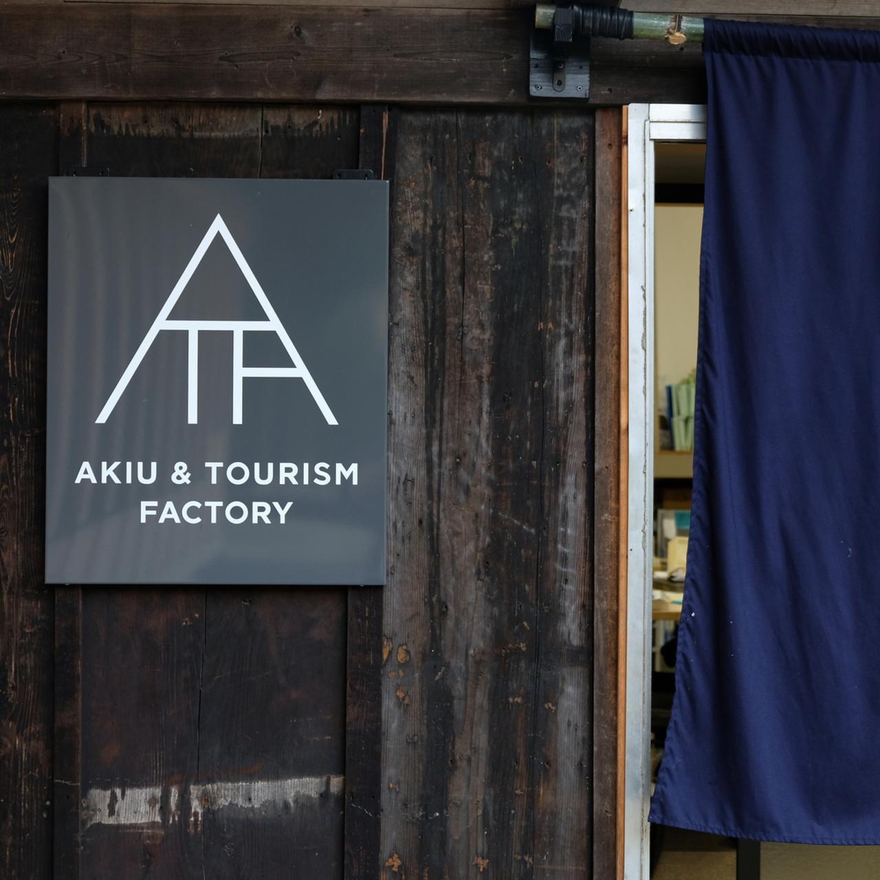 画像: アキウツーリズムファクトリーの事務所も同じ敷地内。秋保地区のアクティビティやツアーの紹介、アテンドなどを行ってくれます。