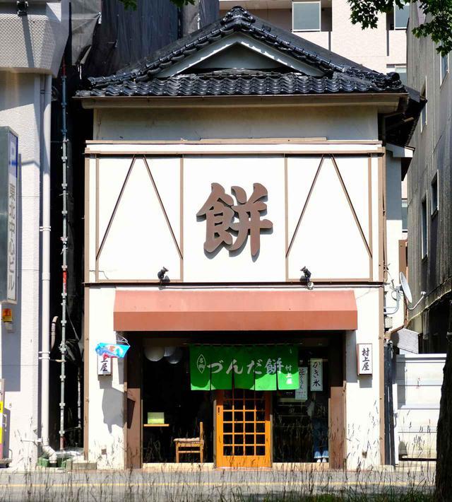 画像: 「村上屋餅店」で仙台名物ずんだ餅を体験します。