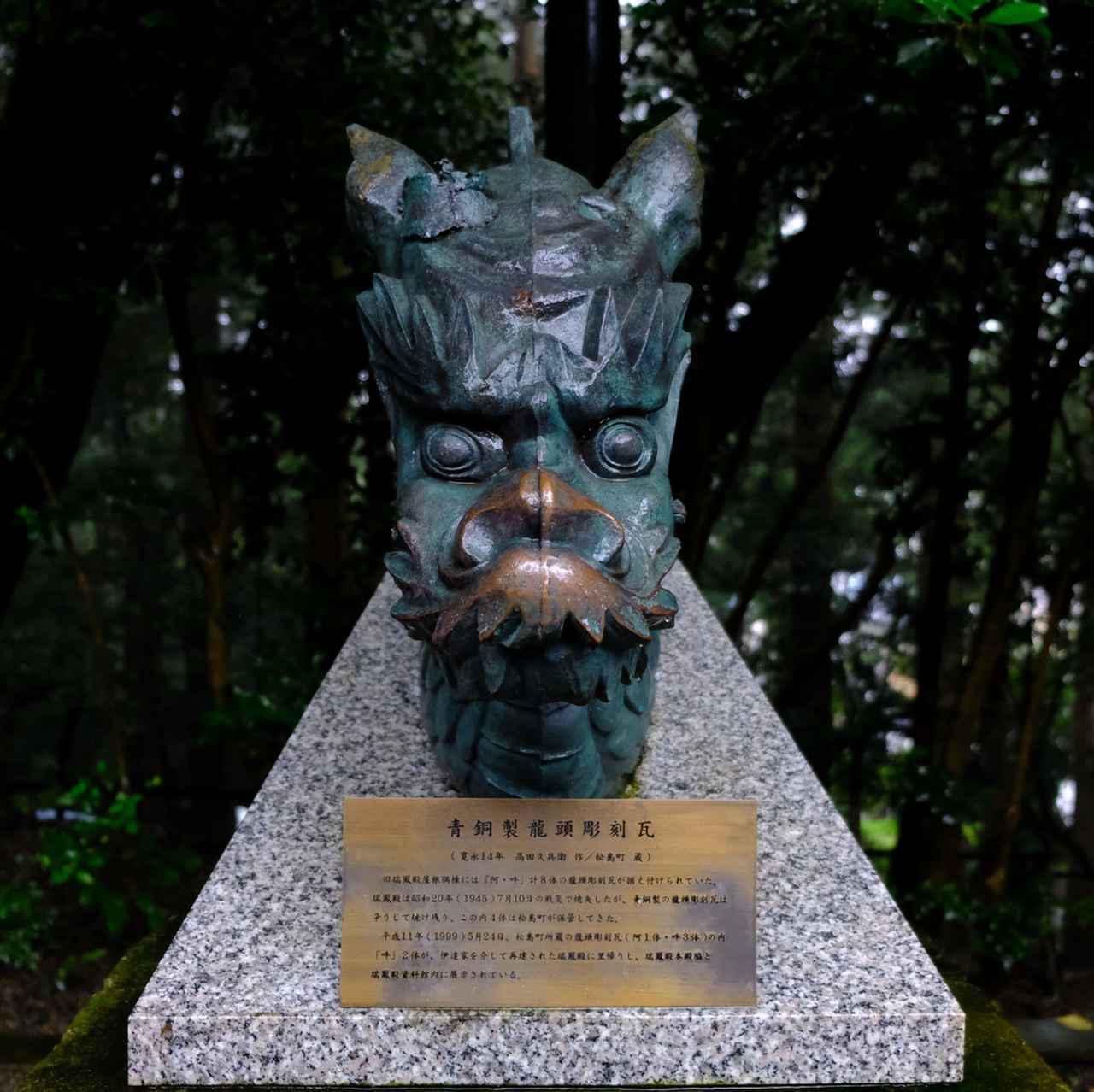 画像: 当時の本物の竜頭瓦は戦火から焼け残り、松島町に保管されていたそうです。現在は瑞鳳殿のすぐ横に里帰りしています。