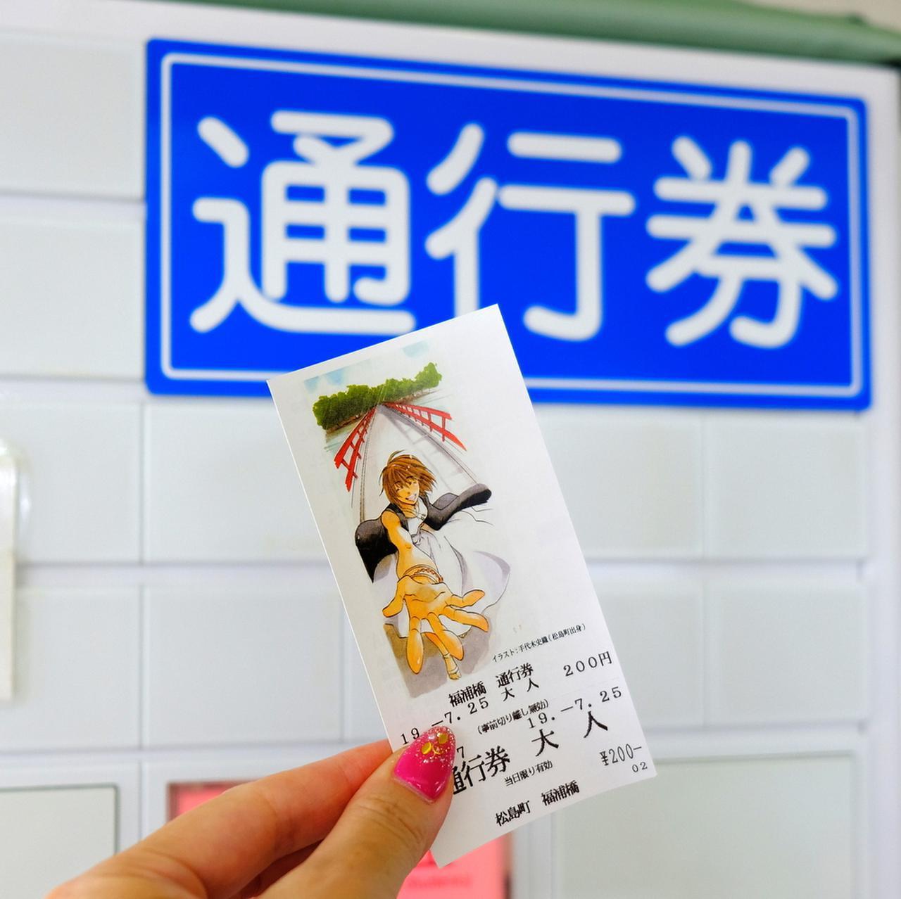 画像: ちなみに通行券は往復で200円。松島町出身の漫画家・手代木史織さんのイラスト入り。