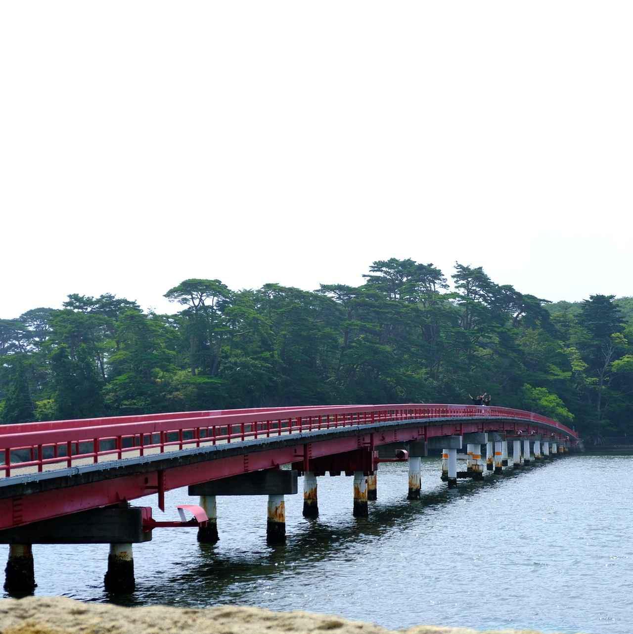 画像: 長―い橋!朱塗りの橋で軽いアーチがかかっています。この橋を渡るだけでもワクワクします。