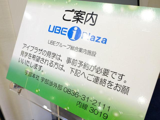 画像: UBE-i-Plazaは完全予約制です。事前の電話予約をすれば誰でも見学できます。