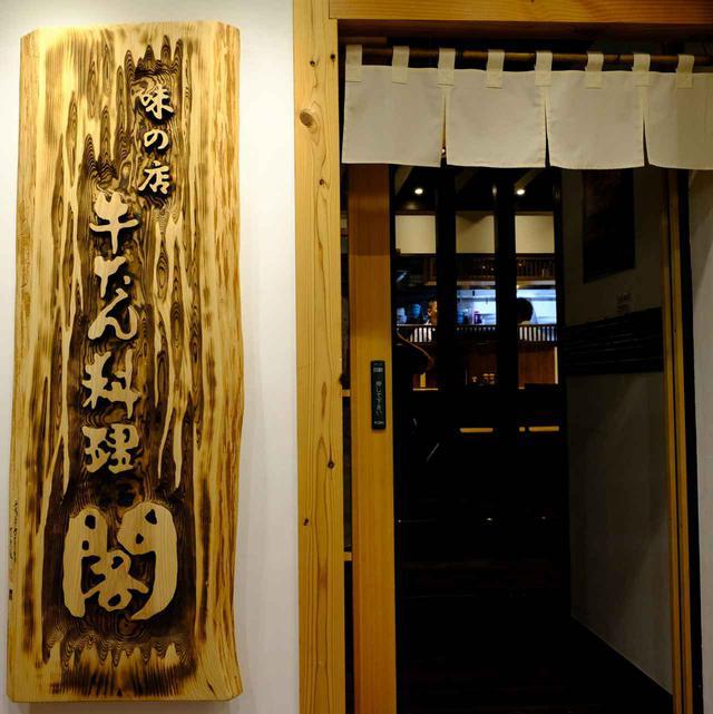 画像: 牛タン料理 閣へ。牛タン専門店です。