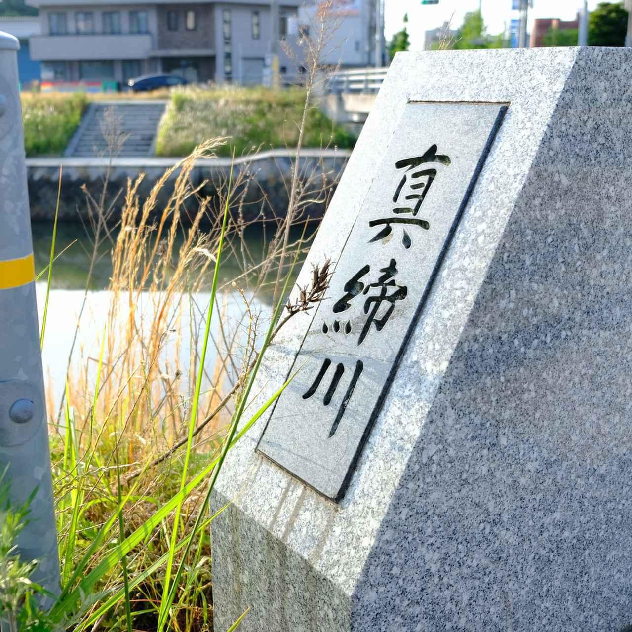 画像: 今回のコースは真締(まじめ)川沿い。1キロくらい走っただけでもいくつもの彫刻があります。