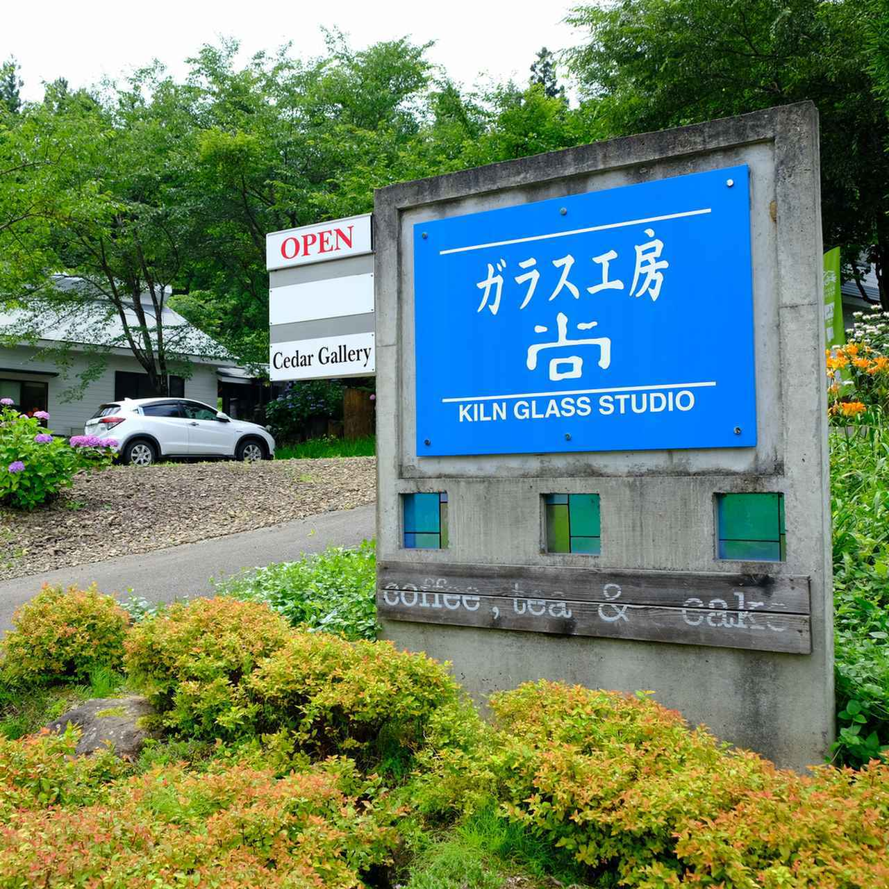 画像: お次は「ガラス工房 尚」さんへ。鍋田 尚男さんの工房です。鍋田さんは日本各地で個展を開催されているだけでなく、海外での展示でも人気を博す注目のガラス工芸作家です。