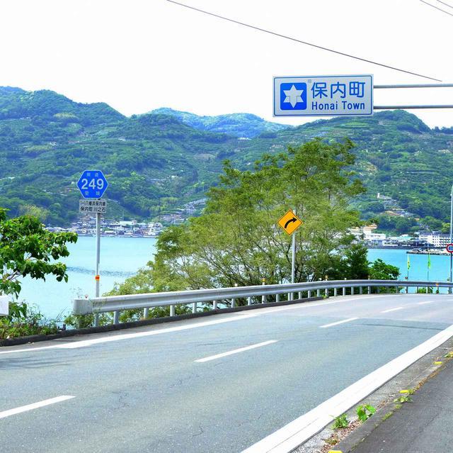 画像: 保内町の看板も見えてきました。ここからも海沿いの道でとても気持ちがいいです。保内町内も自転車で周ります~。