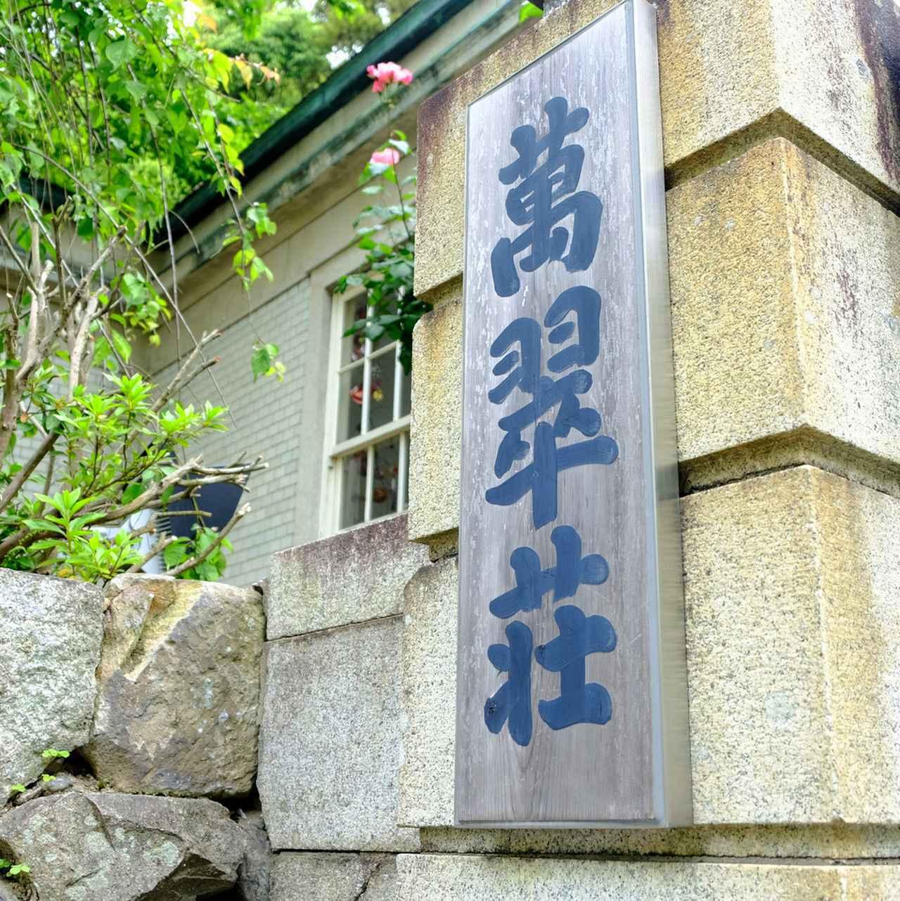 画像: 松山藩主であった久松家は当初「松平」を名乗っていましたが、明治時代以降は名前を「久松」としました。ここはその久松家の別邸で、現在は重要文化財に指定されています。
