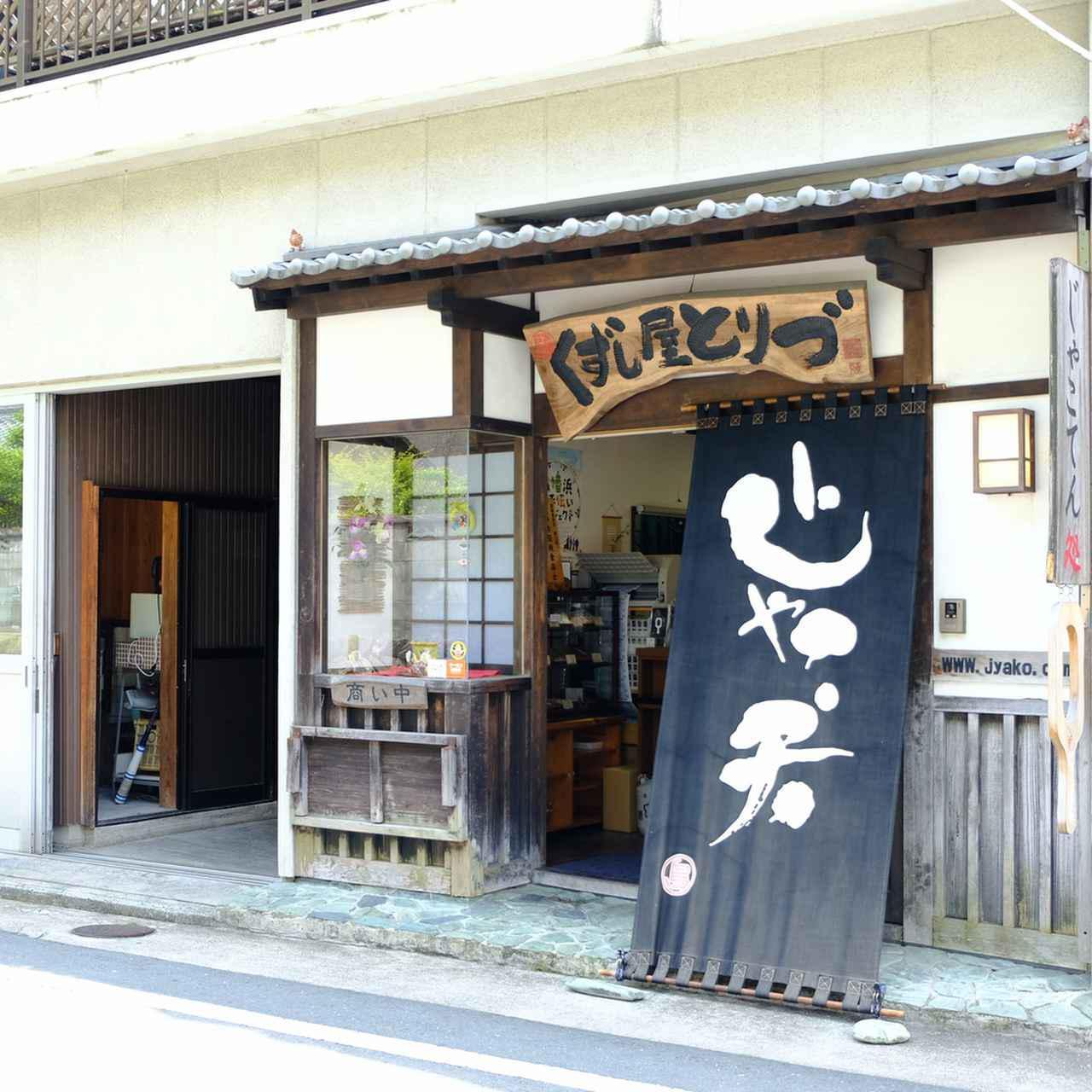 画像: 最初にお邪魔したのは駅から数分のところにある「くずし鳥津(鳥津蒲鉾店)」。