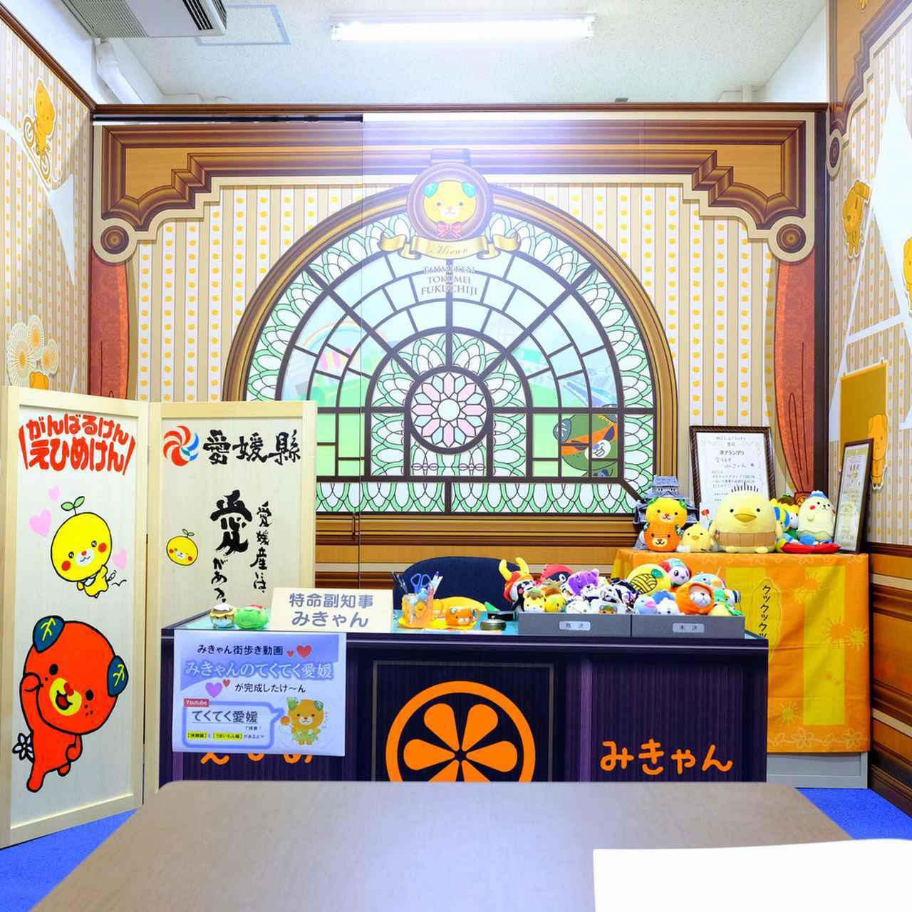 画像: ゆるキャラとしても絶大な人気を誇るみきゃんは愛媛県の特命副知事。ちゃんとお部屋もあるんです。