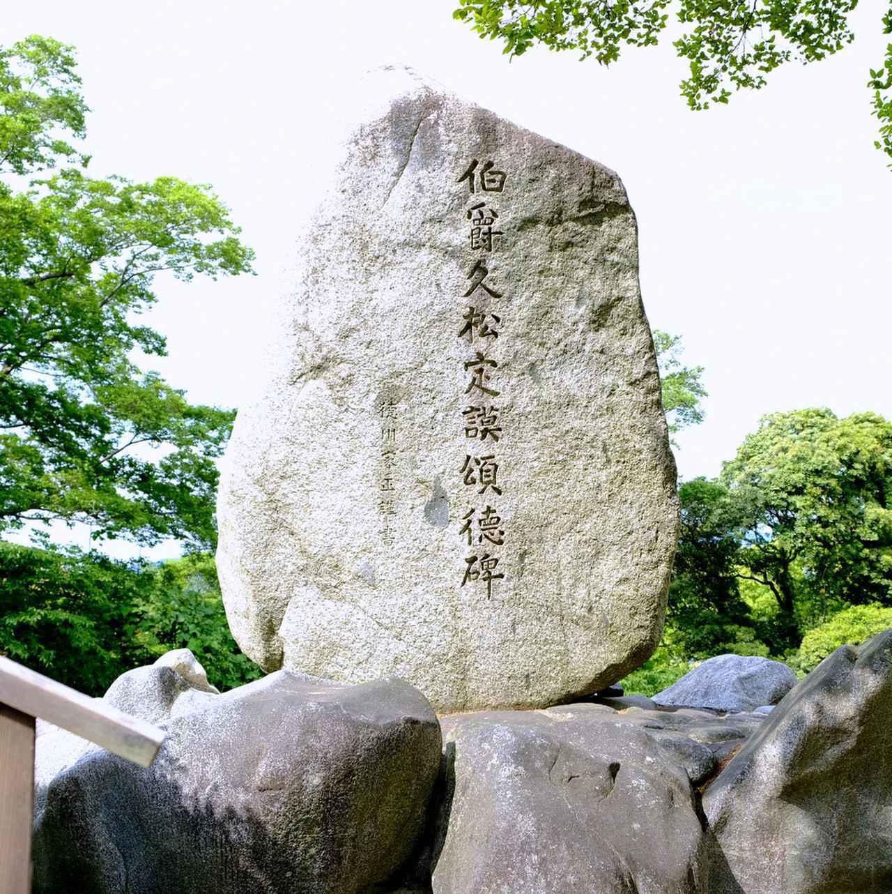 画像: 敷地内には記念碑が建てられていました。松山藩当主であった「久松定謨」により松山市に城を寄付したことを記念し昭和30年に建立。寄付する際、城の維持費として4万円も贈られたということです。久松定謨は、前述の「萬翠荘」を建設した人でもあり、松山を代表する偉人ですね。
