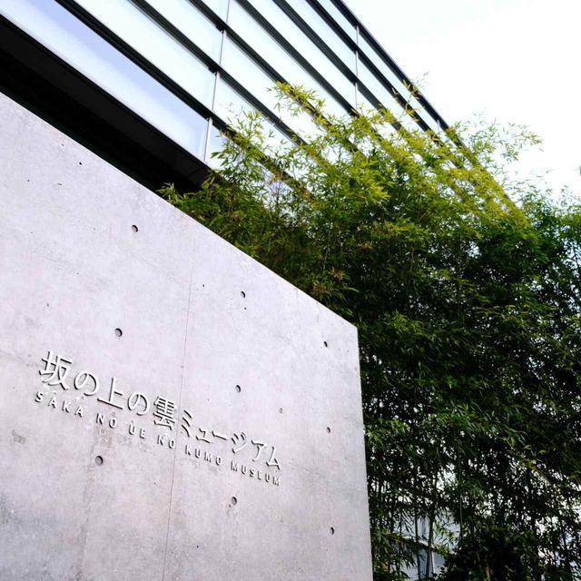 画像: 入口には「坂の上の雲ミュージアム」もありますよ!