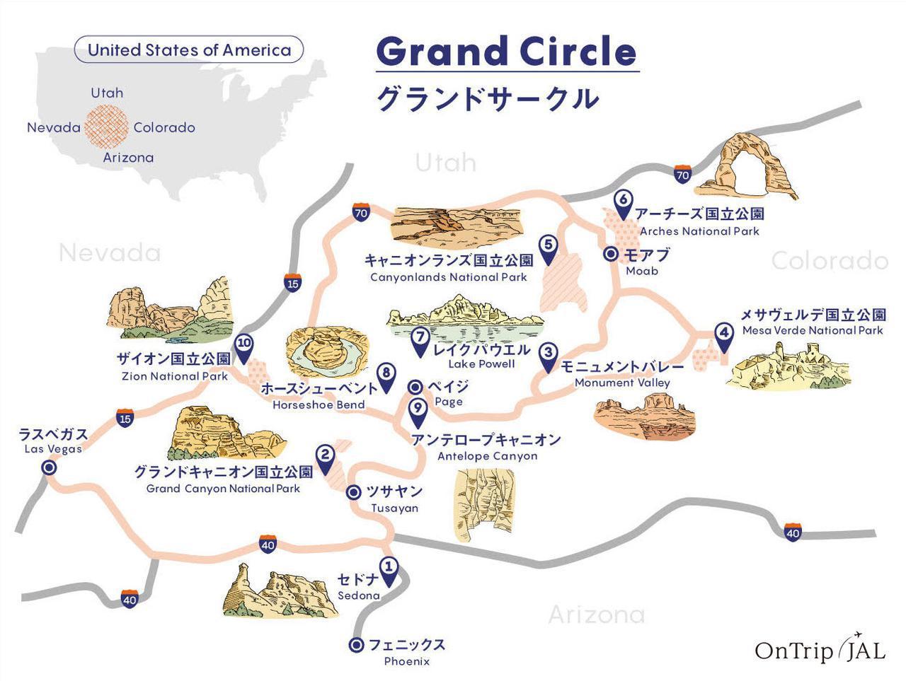 画像: アメリカ・グランドサークルの絶景トップ10を巡るドライブコース|OnTrip JAL